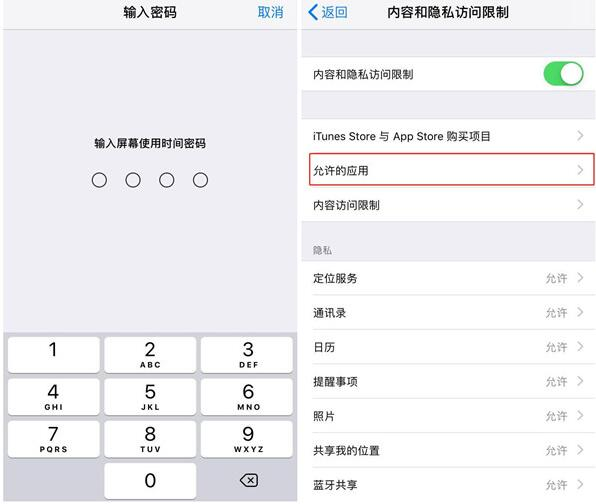iOS 12 如何隐藏桌面应用图标?