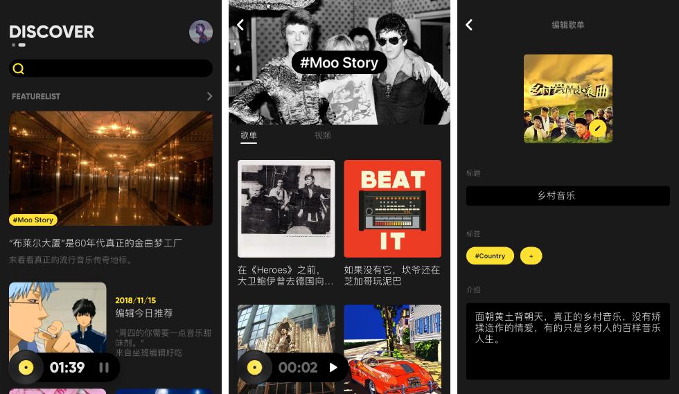 应用推荐 | 在 iPhone 上用不同的方式探索发现新音乐