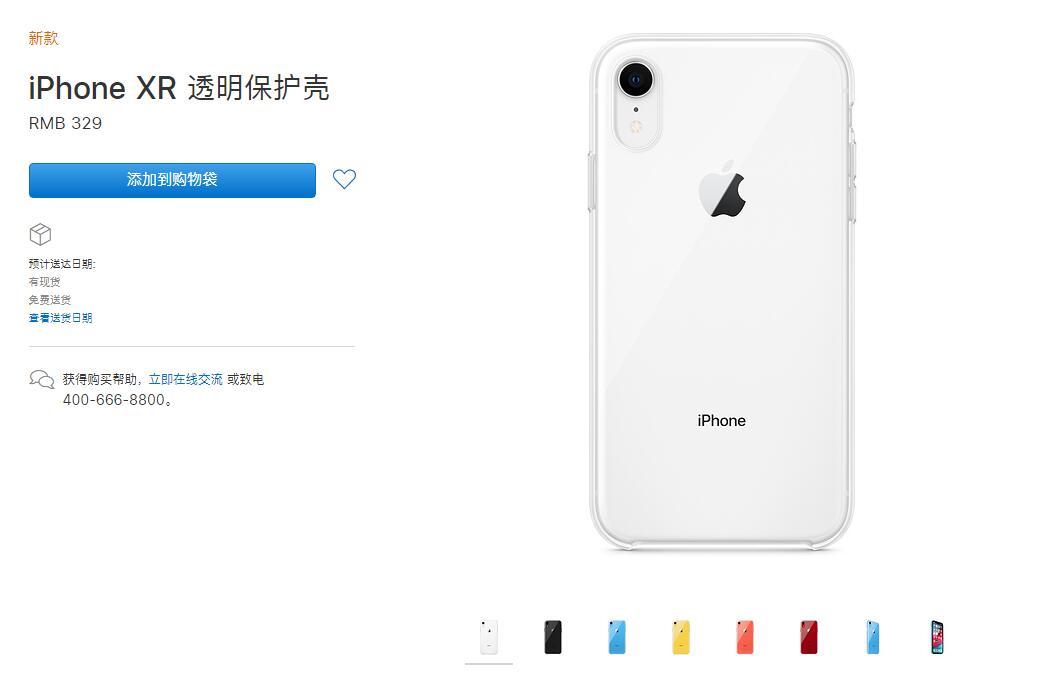 iPhone XR 透明保护壳售价 329 元,有何特别之处?