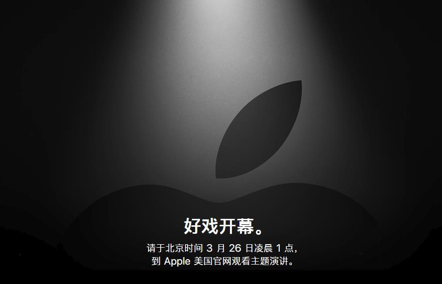 好戏即将开幕:3 月 26 日苹果发布会新品预测