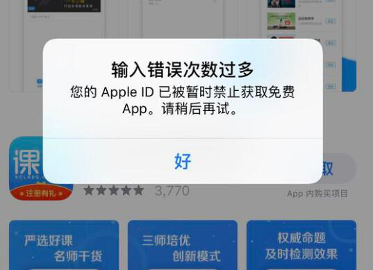 "iPhone 下载应用提示""暂时禁止获取免费 App""怎么办?"
