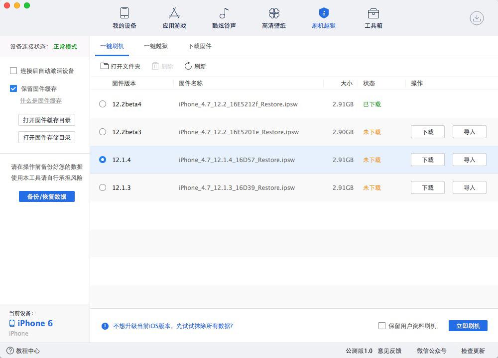 爱思助手 Mac 版正式发布,支持一键快速刷机及越狱
