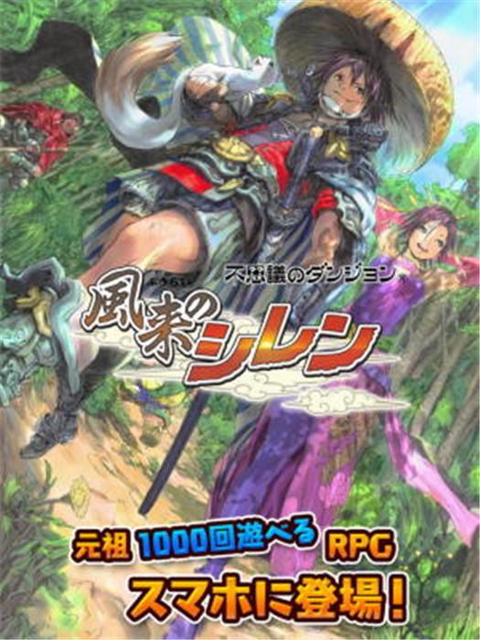 探索动作RPG《风来之西林》安卓重制版今日上架