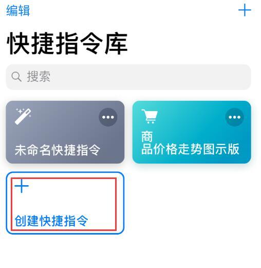 """iOS 12 小技巧:运用""""捷径""""修改应用图标与名称"""