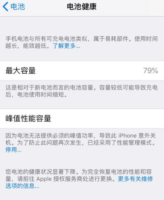 iPhone 电池最大容量低于 80%,换电池选原装还是第三方?