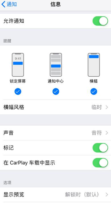 iOS 12 隐藏功能:不让消息被别人看到