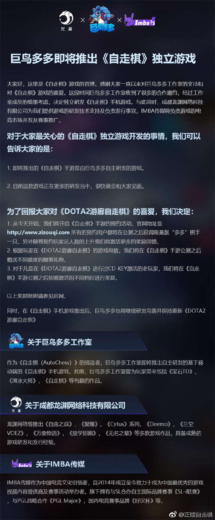 终于来啦!自走棋官方正式宣布手游正在开发中