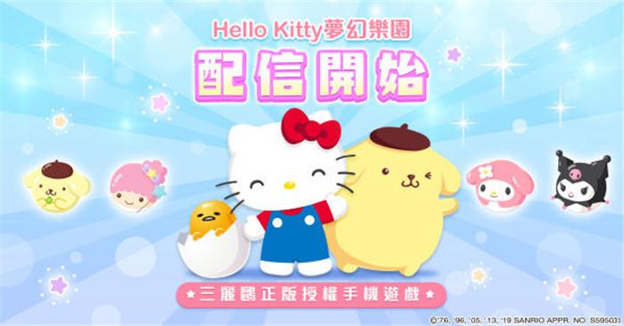 三丽鸥授权 手游《Hello Kitty梦幻乐园》上市