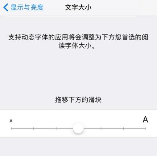 iPhone 放大文字的两个小技巧