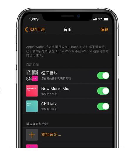 如何将 iPhone 上的音乐同步到 Apple Watch?