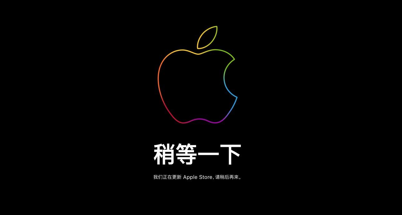 多地区 Apple Store 在线商店突发维护,或与新品有关