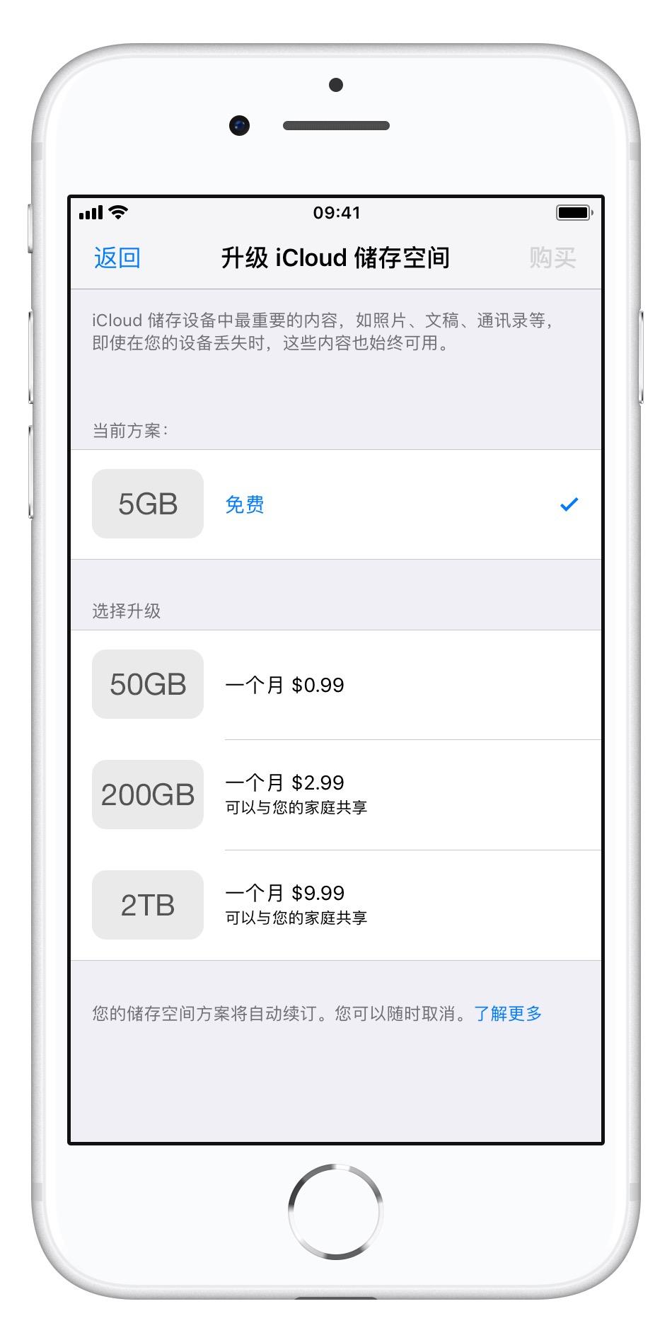 苹果实用技巧:iCloud 储存空间如何降级降级 iCloud 空间会发生什么情况