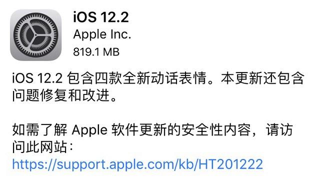 iOS12.2正式版可以降级吗?iOS12.2正式版降级教程