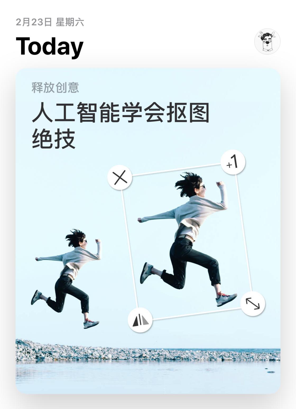 如何 iPhone 上快速抠图?「马卡龙玩图」如何一键修图?
