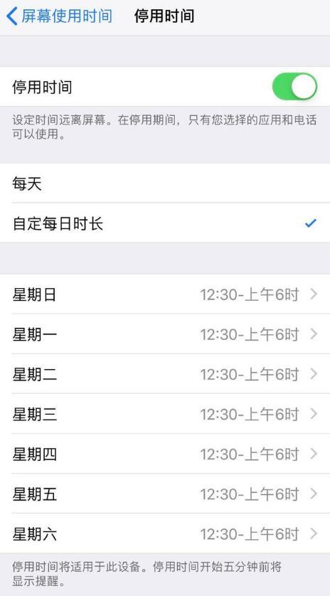 """iOS 12.2 """"屏幕使用时间""""功能有哪些新变化?"""
