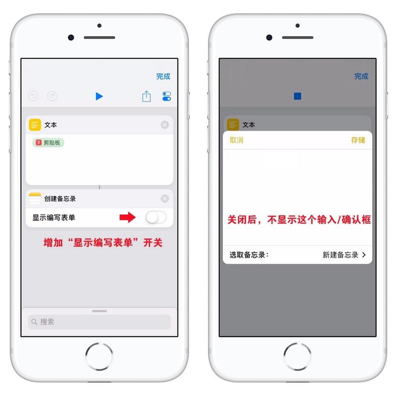 """手机资讯:""""捷径""""App 升级后新增了哪些实用功能"""