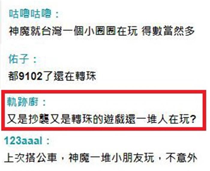 巴哈姆特票选台湾TOP10人气游戏,冠军竟是个山寨