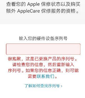 """手机资讯:查询 iPhone 保修提示""""这是已更换产品的序列号""""是什么情况"""