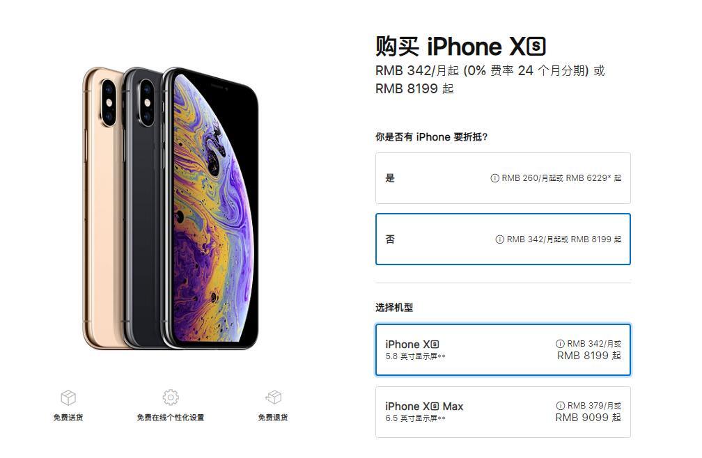 手机资讯:苹果官方因税率降低 iPhone 等产品售价如何申请退还差价