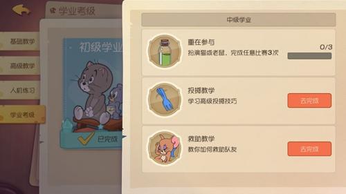 猫和老鼠手游解锁更多地图玩法 学业考试完成了吗