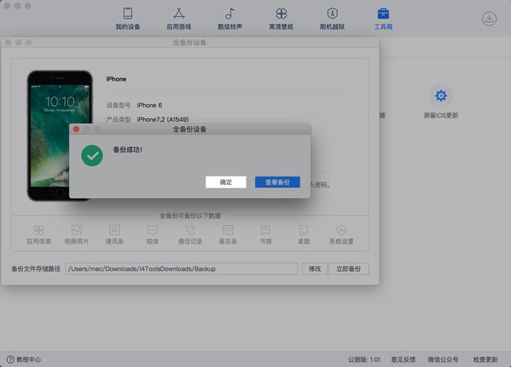 「爱思助手」Mac 版教程:如何全备份 iPhone 中的应用及数据?