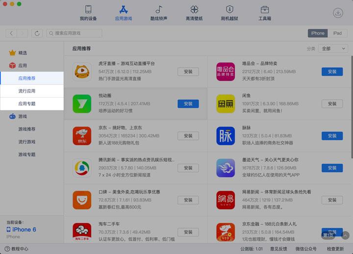 「爱思助手」Mac 版教程:无需 Apple ID 为 iPhone 下载安装应用