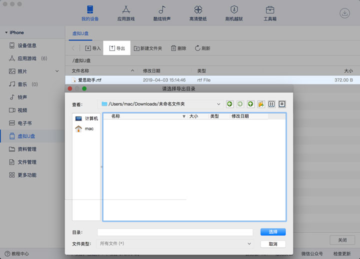 「爱思助手」Mac 版教程:如何将 iPhone 当成 U 盘传输大型文件?