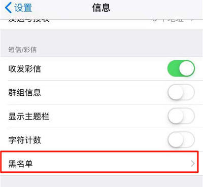 iPhone XS Max 如何防止骚扰电话和短信?