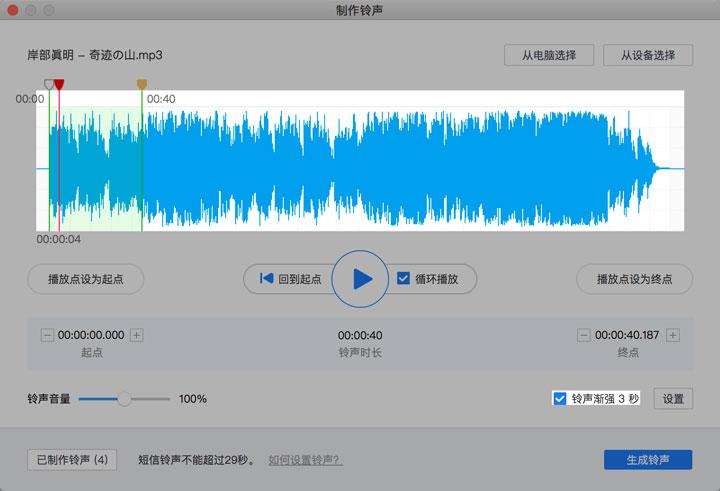 「5分彩网站」Mac 版教程:只需 3 步,为 iPhone 制作更换个性铃声