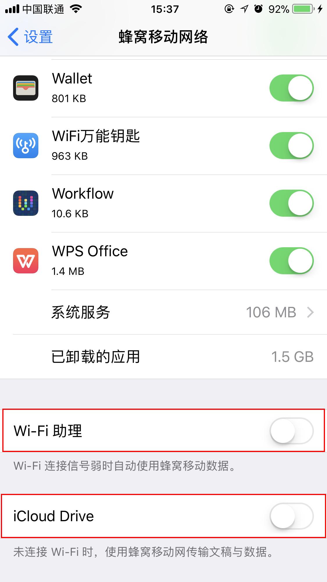 iPhone 连接 WiFi 后需要断开数据连接吗?