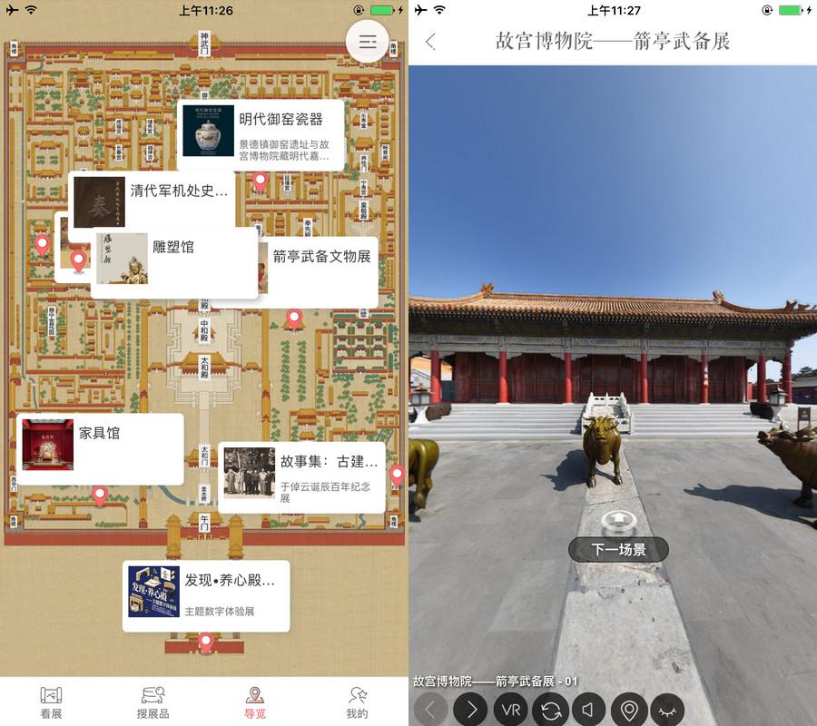 故宫主题软件推荐:在 iPhone 屏幕上触摸历史