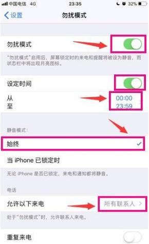 苹果iPhone手机如何设置拦截骚扰电话