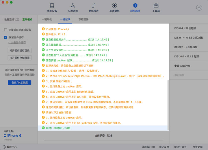 「爱思助手」Mac 版教程:如何为 iOS 10~12.1.2 的设备一键越狱?