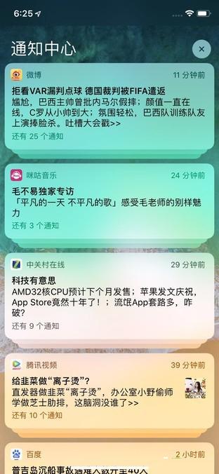 iPhoneXS MAX手机如何快速清除通知页的信息?