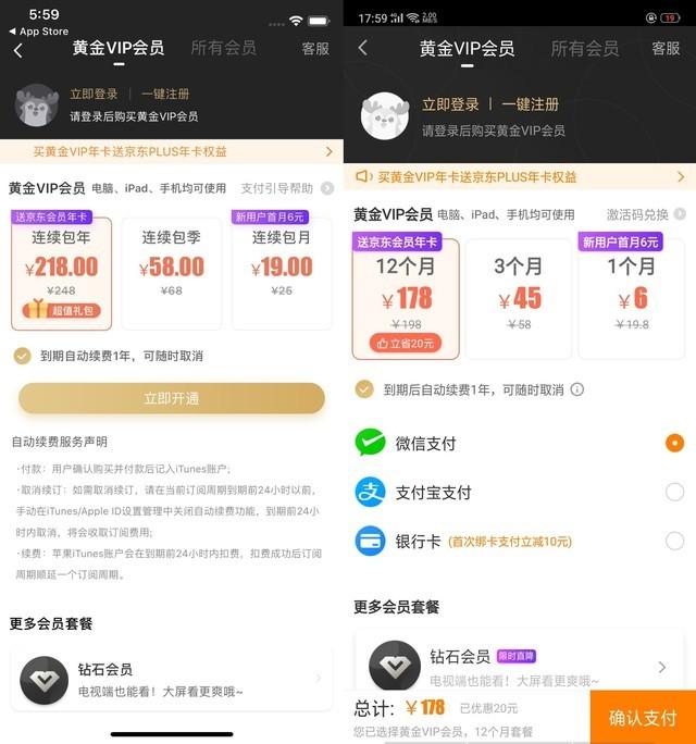 为什么在爱奇艺、腾讯视频充值iOS用户比Android用户贵?