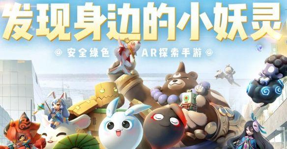 爱思游报17期:一起来捉妖!