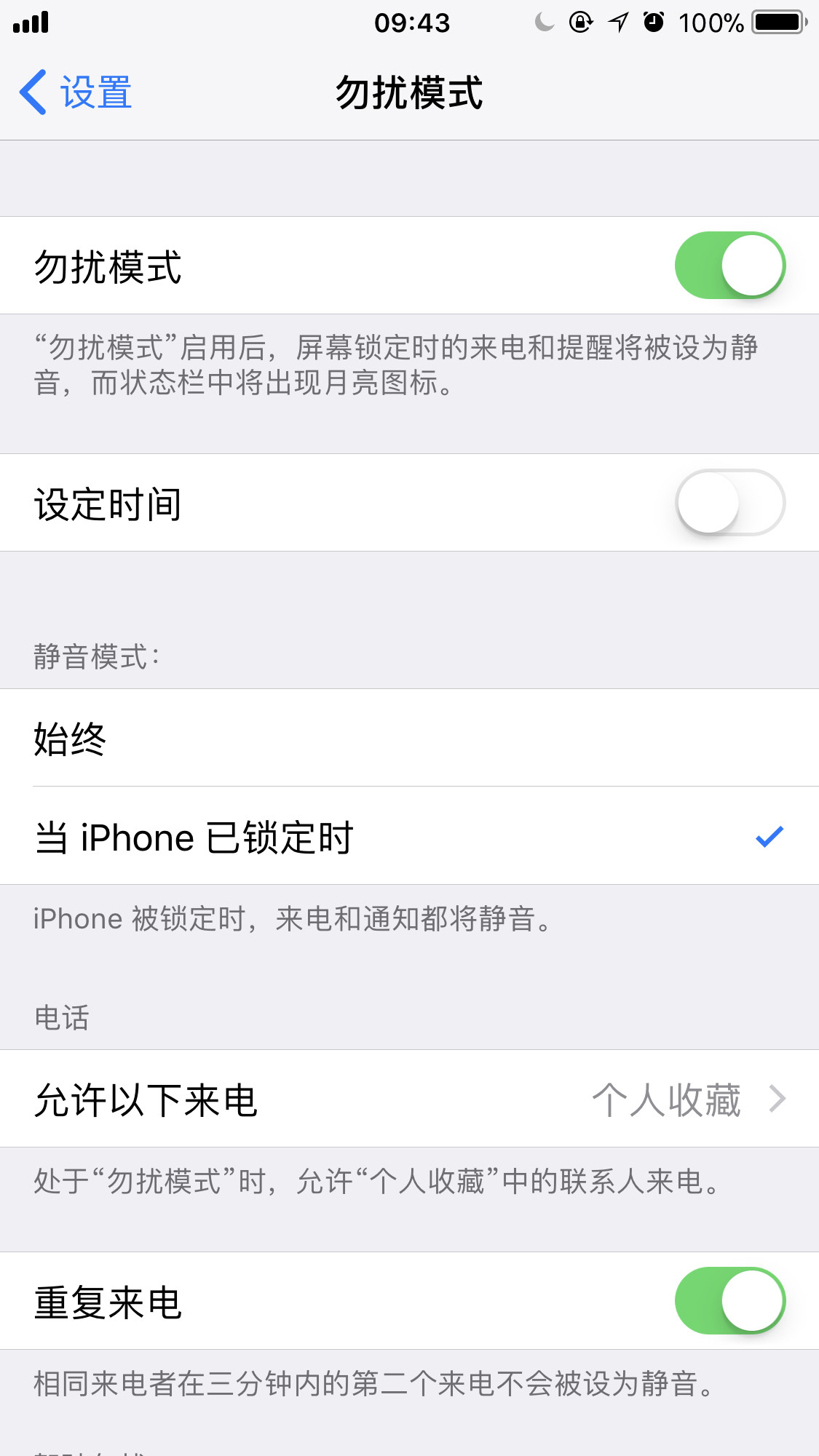 iPhone 紧急来电例外规则是什么?