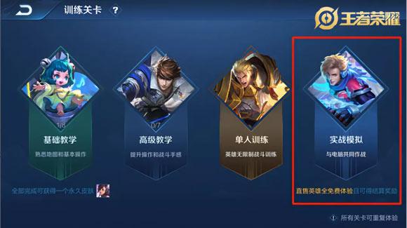 王者荣耀实战模拟新玩法来袭 荣耀称号系统优化
