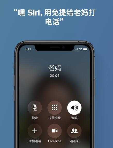 iPhone XS Max 如何让 Siri 帮忙拨打电话或发送信息?