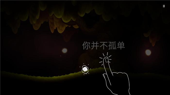 在无尽的黑暗中 一丝光都是依靠 SHINE-光之旅试玩