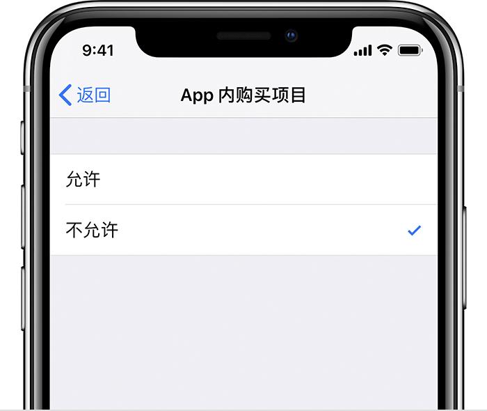 iPhone 被禁止购买应用怎么办?