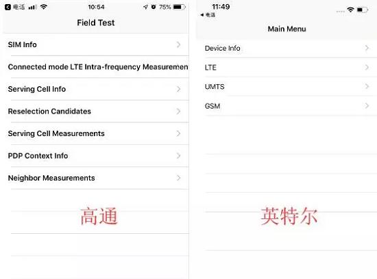高通和因特尔基带有什么区别,在 iPhone 上如何区分?