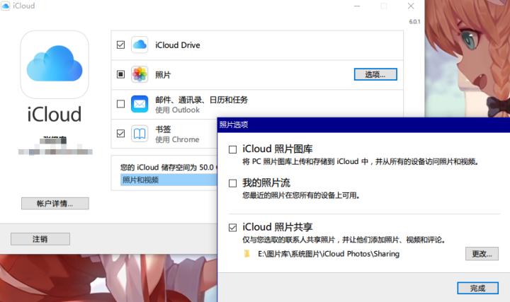 苹果实用技巧:两种方法让你在 Windows 上优雅地使用 iCloud 服务
