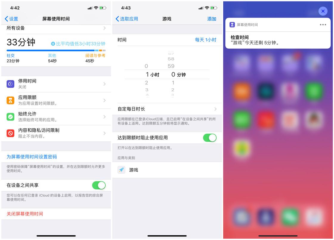 忘记 iPhone「屏幕使用时间」密码怎么办?如何不重置设备找回密码?