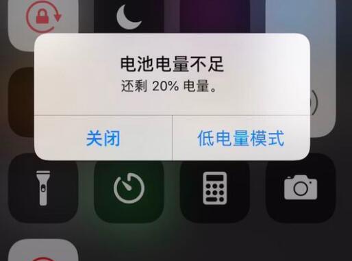 iPhone 没有低电量提示音了是什么情况?