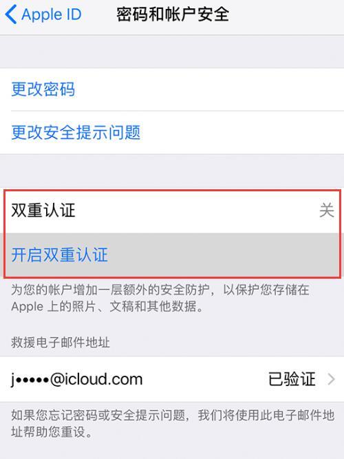 忘记 Apple ID 安全提示问题答案怎么办?