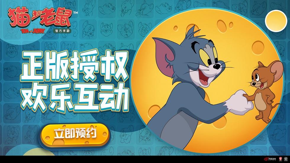 经典奶酪赛vs黄金钥匙赛?《猫和老鼠》多重玩法来袭