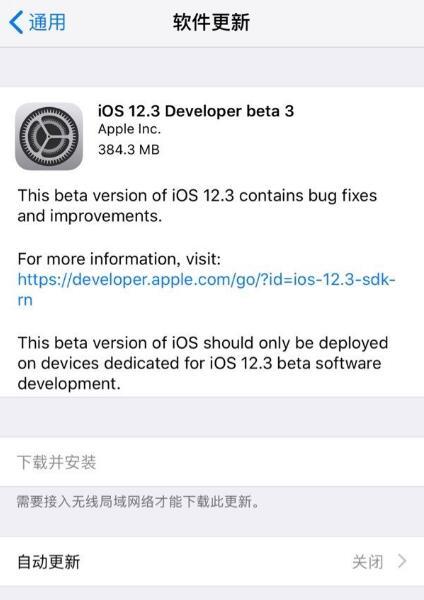 苹果发布 iOS 12.3 Beta 3:上滑清除后台动画重新回归