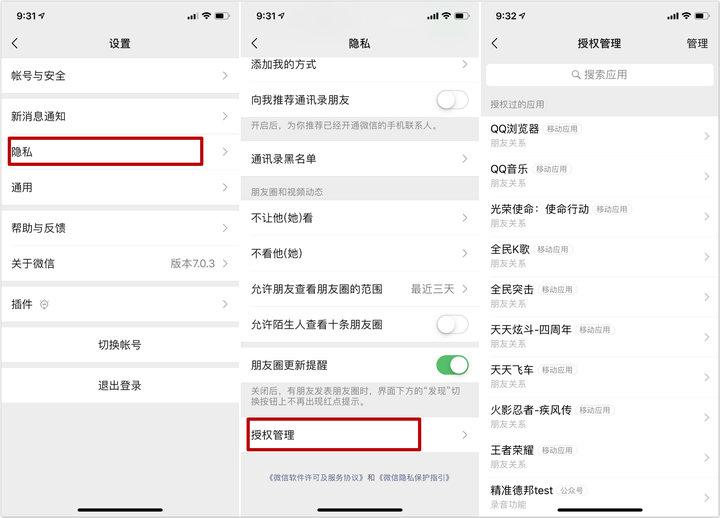 如何从源头防止隐私泄露?| iPhone 保护个人信息安全的方法