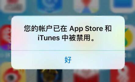 Apple ID 帐户被禁用怎么办?